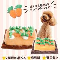 ペット おもちゃ 犬用 ペット用品 ノーズワーク 知育玩具 ぬいぐるみ ニンジン畑