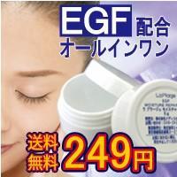 大好評のEGF配合オールインワンゲル オールインワンジェル   化粧品開発の専門化が(品質・機能・価...
