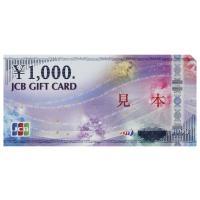 お中元 御供 内祝 JCBギフトカード(商品券)JCB1000円券※ポイント交換・銀行振込・郵便振替決済のみ