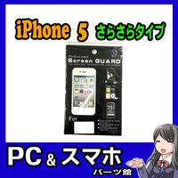 iPhone5用の液晶保護フィルムです。 前面用1枚、クリーニングクロス1枚入り。  安価ながらも液...