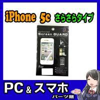 iPhone5c用の液晶保護フィルムです。 前面用1枚、クリーニングクロス1枚入り。  安価ながらも...