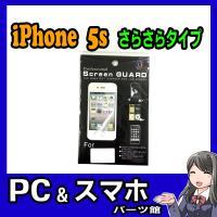 iPhone5s用の液晶保護フィルムです。 前面用1枚、クリーニングクロス1枚入り。  安価ながらも...