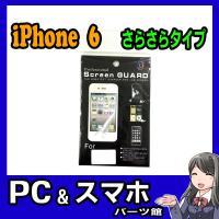 iPhone6/6s用の液晶保護フィルムです。 前面用1枚、クリーニングクロス1枚入り。  安価なが...
