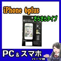 iPhone6 plus/6s plus用の液晶保護フィルムです。 前面用1枚、クリーニングクロス1...