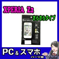 SONY XPERIA Z2用の液晶保護フィルムです。 前面用1枚、クリーニングクロス1枚入り。  ...