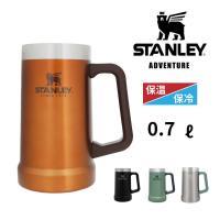 スタンレー STANLEY 02874-064 真空ジョッキ 0.7L グリーン 日本正規品 水筒 マグカップ