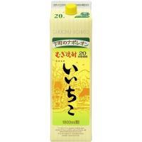 三和酒類株式会社 いいちこパック 20度 1800ml  酒類:麦焼酎 メーカー : 三和酒類株式会...