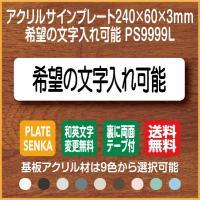 希望の文字入れ可能 PS9999L ドアプレート アクリルサインプレート 240×60mm