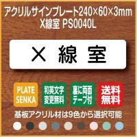 X線室 PS0040L ドアプレート アクリルサインプレート 240×60mm