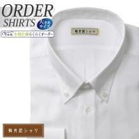 ワイシャツ 大きいサイズ メンズ長袖・半袖 ボタンダウン  軽井沢シャツ Y10EXB280X
