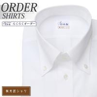 ワイシャツ Yシャツ メンズ長袖・半袖 ボタンダウン ホワイトドビーカルゼ 綿ポリ混 形態安定 軽井沢シャツ Y10KZB429