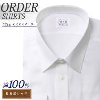 ワイシャツ Yシャツ メンズ長袖・半袖 レギュラーカラー ショートポイント 形態安定 軽井沢シャツ Y10KZR007