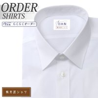 ワイシャツ Yシャツ メンズ長袖・半袖 レギュラーカラー ホワイト 綿ポリ混(100双) 形態安定 軽井沢シャツ Y10KZR040