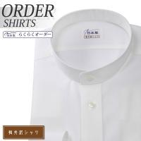 ワイシャツ Yシャツ メンズ長袖・半袖 スタンドカラー ホワイト 純綿 形態安定 軽井沢シャツ Y10KZZS04