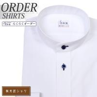 ワイシャツ Yシャツ メンズ長袖・半袖 スタンドカラー 純綿 ピンポイントOX ホワイト  軽井沢シャツ Y10KZZS36