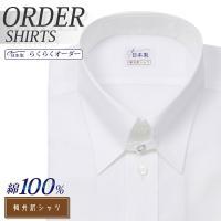 ワイシャツ Yシャツ メンズ長袖・半袖 タブカラー   軽井沢シャツ Y10KZZT02