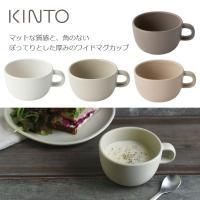 ワイドマグカップ スープカップ ホワイト グレー ピンク ブラウン KINTO NEST ワイドマグ 360ml