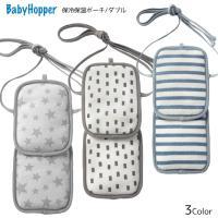 ベビーカー 抱っこひも 兼用 BabyHopper(ベビーホッパー)【ダブル】 保温 保冷シ-ト 保冷ジェル