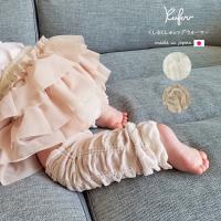 ベビー レッグウォーマー 日本製 プラチナムベイビー 新生児~1歳用 アームウォーマー くしゅくしゅフリル