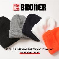 無地 ニット帽 BRONER ブローナー ニットキャップ 帽子 カジュアル スポーツ