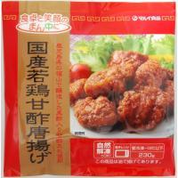 国産若鶏甘酢唐揚げ 230g
