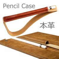 apple pencil case アップル ペンシル ケース ペンホルダー カバー iPad Pro 12.9 10.5 9.7 本革 レザー ホルダー 紛失防止 タッチペン スタイラス ホルダー