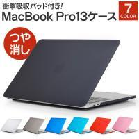 MacBook Pro 13 ケース カバー 2016 2019 Touch Bar 搭載モデル 対応 A1425 A1502 A1708 A1989 A1706 A2159