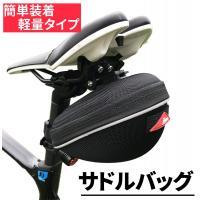 サドルバッグ 自転車 ロードバイク クロスバイク マウンテンバイク 大容量 収納バッグ