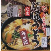 かくし甲斐路めん 山梨名物ほうとう生麺商品です。 御家庭用にお勧めの商品です。  ・商品特徴 麺、味...