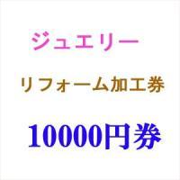 10000円券、こちらの加工券はリフォーム・修理の加工のご依頼を頂いたお客様専用の購入ページです。 ...