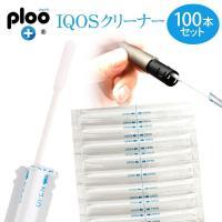 IQOS アイコス クリーナー クリーニングスティック 100本  綿棒 ウェットタイプ エタノール除菌【送料無料】