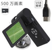 ポータブル デジタル顕微鏡 デジタルマイクロスコープ ハンディータイプ 最大倍率 500倍 PDF説明書付き 日本語対応 Windows Mac 対応 高倍率