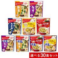 アマノフーズ 〜うちのおみそ汁シリーズ〜 〜きょうのスープシリーズ〜  お湯をそそぐだけのフリーズド...