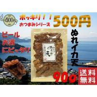 送料込みの500円ポッキリのおつまみシリーズです。  商品説明  本醸造醤油使用のぬれいか天です。 ...