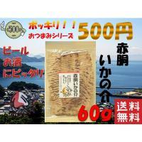 送料込みの500円ポッキリのおつまみシリーズです。  商品説明 いかの風味をそのままいかして食べやす...