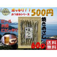 送料込みの500円ポッキリのおつまみシリーズです。  商品説明  瀬戸内海産片口いわしをしようした焼...