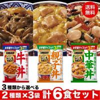 グリコどんぶり亭 牛丼・親子丼・中華丼から選べる2種類×各3袋6食セット 保存食 レトルト ポスト投函便送料無料 ※外袋を外した状態での配送になります。