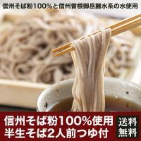 素材にこだわった半生そば2人前つゆ付き500円ポッキリ 使用しているそば粉は信州産そば粉を100%使...