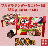 有楽製菓から、シリアルブランド『フルグラ』とコラボレーションした「フルグラサンダー」 『ブラックサン...