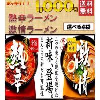 熱辛ラーメン辛旨味噌とんこつ  既存商品の熊本赤辛ラーメンとは異なり、味噌豚骨ベースで作る新たな辛い...