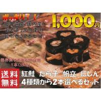送料込みの1000円ポッキリ北海道産昆布使用昆布巻き2本セット。 紅鮭、帆立、たら子、にしんの4種類...