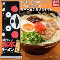 500円ポッキリで4人前! くまモンの熊本ラーメン黒マー油の香ばしさが食欲をそそるとんこつラーメンで...