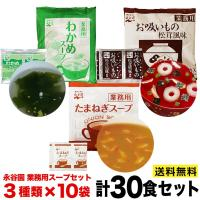スープ セット 永谷園 業務用 計30袋 お吸いもの 松茸風味・わかめスープ・たまねぎスープ ポスト投函便送料無料 有償サンプル