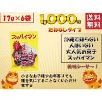 沖縄では知らない人はいないスッパイマン!! 沖縄で創業30年以上のお菓子屋さん、上間菓子店。   小...