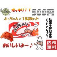 懐かしのよっちゃんいか、カットよっちゃんロングセラーの定番商品です。 内容量:10g×15袋 原材料...