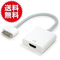 ▼商品名 HDMI 変換 アダプタ (Dock → HDMI 変換)  ▼サイズ等詳細 商品パッケー...