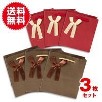 ▼商品名 同色3個セット リボン付き ギフトバッグ ラッピング 袋 紙袋 おしゃれ シンプル かわい...