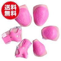【ピンク】 キッズ用 プロテクター 6点セット  【サイズ】 マジックでサイズ調節可能(3歳~小学校...