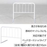ベッドガード ハイタイプ ベッドフェンス 転落防止 パイプ 柵 柵ベッド