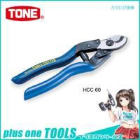 【メーカー】 ●TONE(株)  【特長】 ●銅線専用ケーブルカッターです。スプリングにより刃が常に...